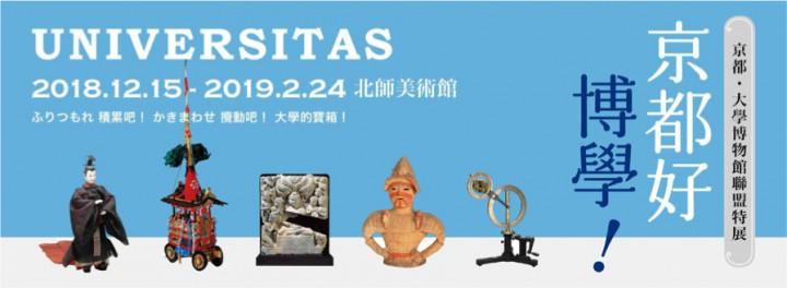 /exhibition-universitas/