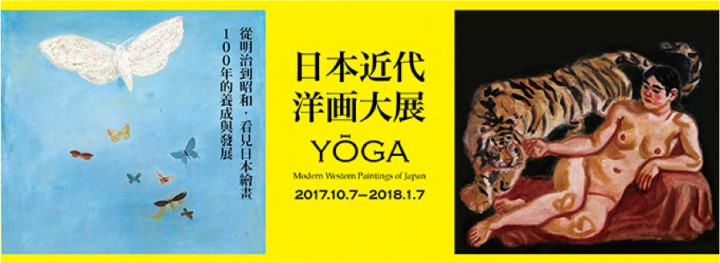 /exhibition-yoga/
