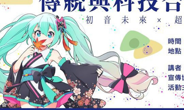 星空少女沙龍│初音未來×超歌舞伎—傳統與科技合演的奇蹟