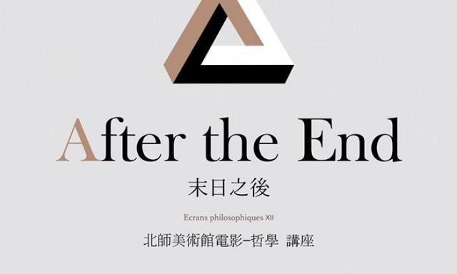 北師美術館 電影—哲學講座 第十二季
