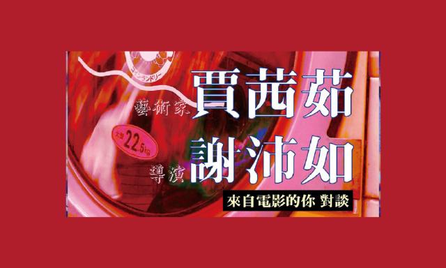 2019年12月29日(日) 來自電影的你:賈茜茹、謝沛如對談