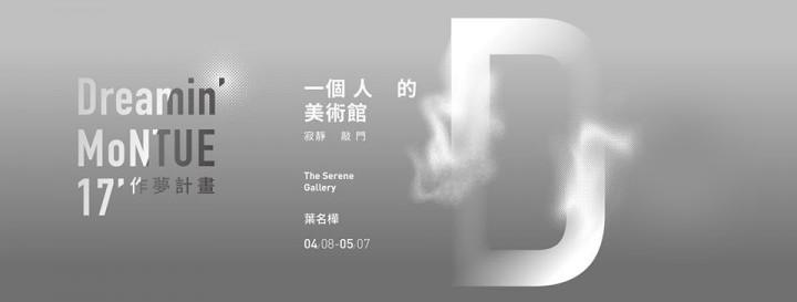 /en/exhibition-2017-dreamin-montue-1/