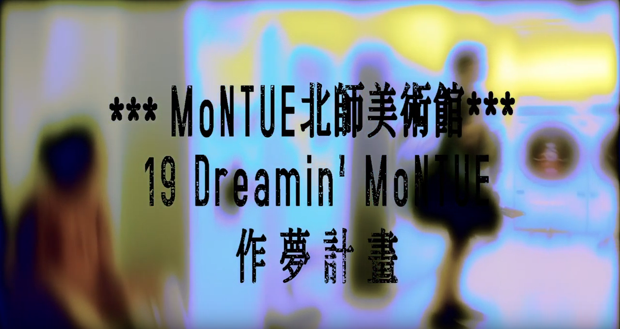 北師美術館 2019 Dreamin' MoNTUE 作夢計畫 ― 賈茜茹「這是一個在自助洗衣店的故事」