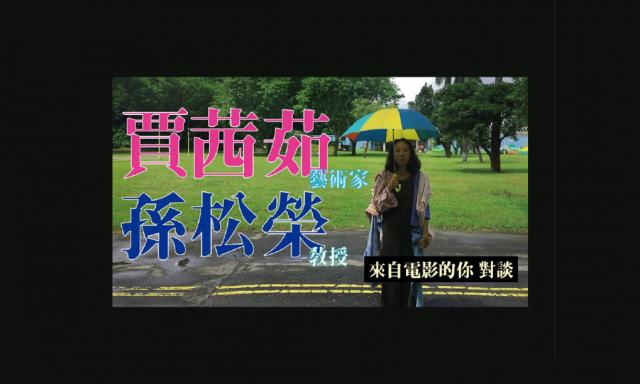 2020年01月05日(日) 來自電影的你:賈茜茹、孫松榮對談