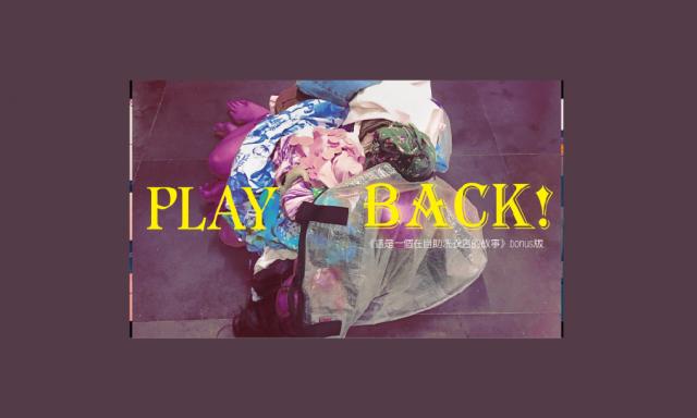 2020年1月19日(日)PLAYBACK !!「這是一個在自助洗衣店的故事」BONUS版