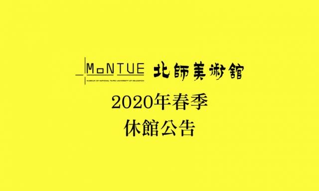 2020年農曆春節至二月・休館公告