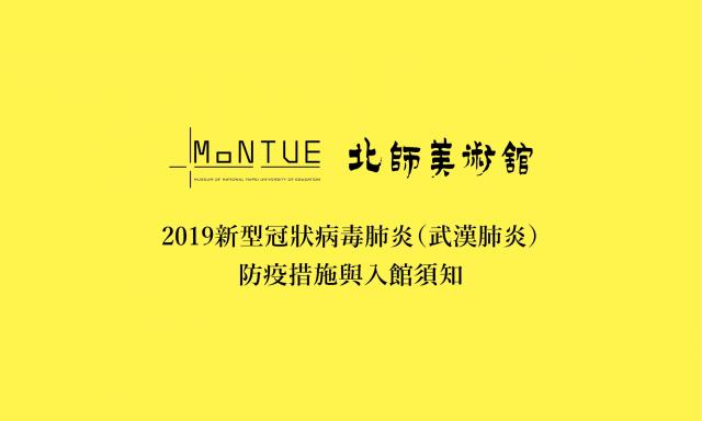 2019新型冠狀病毒肺炎(武漢肺炎).防疫措施與入館須知