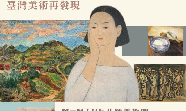 「不朽的青春-臺灣美術再發現」志工招募中