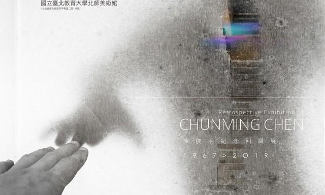 《極境微光-陳俊明紀念回顧展》於北師美術館展出