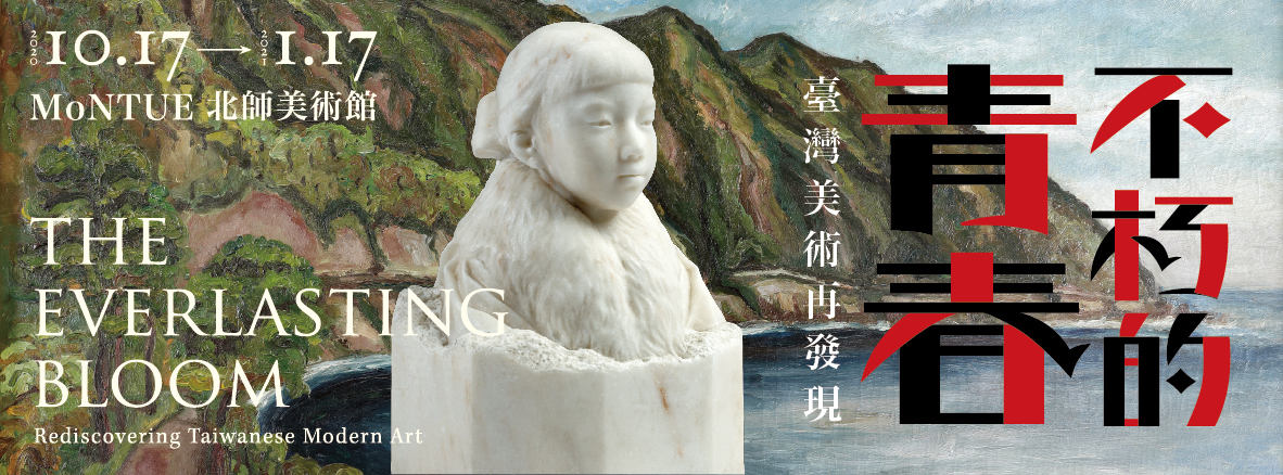 The Everlasting Bloom: Rediscovering Taiwanese Modern Art
