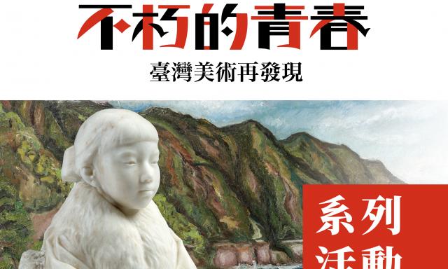 「不朽的青春-臺灣美術再發現」系列活動