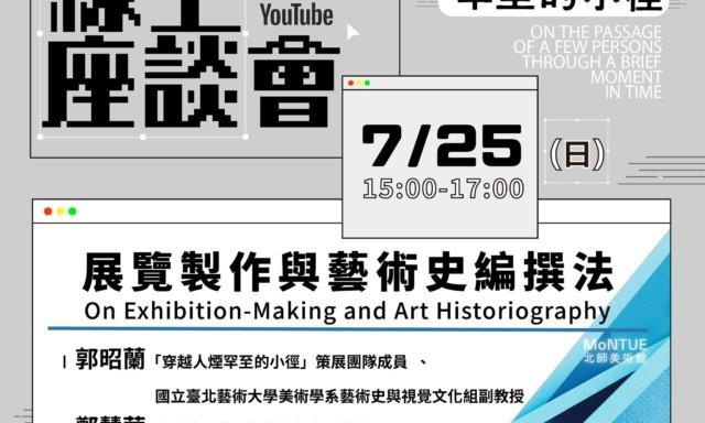 【講座預告】展覽製作與藝術史編撰法