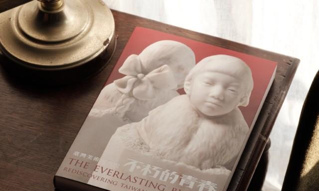 《不朽的青春—臺灣美術再發現》圖錄8/14起於美術館櫃台限量販售