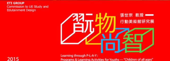 /en/learningthroughplay/